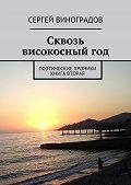 Сергей Виноградов -Сквозь високосныйгод. Поэтические хроники. Книга вторая