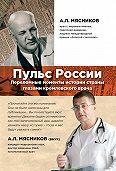 Александр Мясников - Пульс России: переломные моменты истории страны глазами кремлевского врача