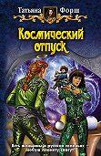 Татьяна Форш -Космический отпуск