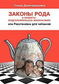 Лиана Димитрошкина -Законы Рода и секреты подсознательных механизмов, или Расстановки для чайников