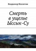 Владимир Ноллетов -Смерть вущелье Ыссык-Су