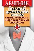 С. В. Филатова -Лечение болезней щитовидной железы традиционными и нетрадиционными способами