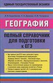 Светлана Дюкова -География. Полный справочник для подготовки к ЕГЭ