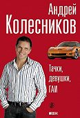 Андрей Иванович Колесников - Тачки, девушки, ГАИ
