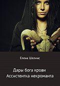 Елена Шелинс -Дары бога крови. Ассистентка некроманта