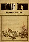 Николай Свечин -Варшавские тайны