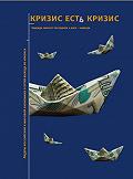 Владислав Дорофеев, Валерия Башкирова - Кризис есть кризис: Лидеры российской и мировой экономики о путях выхода из кризиса
