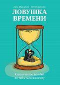 Пэт Никерсон -Ловушка времени. Классическое пособие по тайм-менеджменту