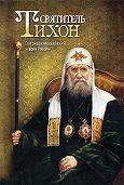 Анна Маркова - Святитель Тихон. Патриарх Московский и всея России
