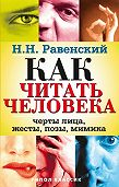 Николай Равенский -Как читать человека. Черты лица, жесты, позы, мимика
