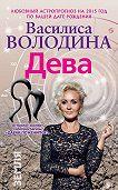 Василиса Володина -Дева. Любовный астропрогноз на 2015 год