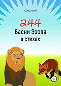 Юрий Жданович -244 Басни Эзопа в стихах