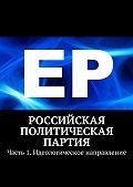 Тимур Воронков -Российская политическая партия. Часть 1. Идеологическое направление