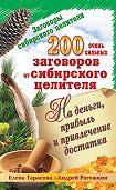 Андрей Рогожин -200 очень сильных заговоров от сибирского целителя на деньги, прибыль и привлечение достатка
