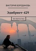Виктория Бородинова -Эдибриет-429. Эко-фантастика