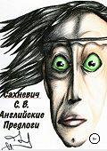 Сергей Сахневич -Английские предлоги
