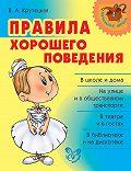 Валентина Крутецкая - Правила хорошего поведения