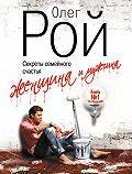 Олег Рой - Женщина и мужчина