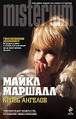 Майкл Маршалл -Кровь ангелов