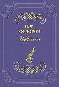 Николай Федоров -Русская история – международная история
