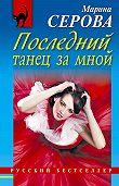 Марина Серова -Последний танец за мной