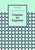 Олег Ярков -Справа от Европы