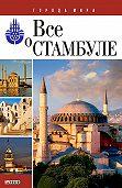 Ю. В. Белочкина - Все о Стамбуле