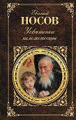 Евгений Носов - Усвятские шлемоносцы (сборник)