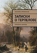 Элеонора Кременская -Записки оТерпелове. трилогия «Ангелы»