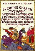 Михаил Чулков -Русские сказки, богатырские, народные