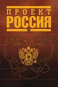 Неустановленный автор -Проект Россия
