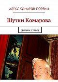 Алекс Комаров Поэзии -Шутки Комарова. Сборник стихов