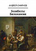 Андрей Смирнов - Бомбилы Белокамня
