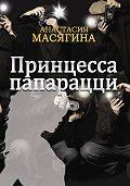 Анастасия Масягина - Принцесса папарацци