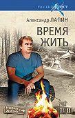 Александр Лапин -Время жить