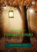 Ольга Новикова -Поющее дерево