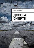 Илья Бушмин -Дорога смерти