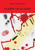 Вера Капьянидзе -На войне как на войне