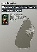 Артур Конан Дойл - Приключение детектива на смертном одре