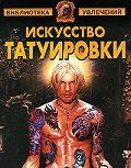 В. А. Барановский -Искусство татуировки