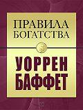 Джон Грэшем -Правила богатства. Уоррен Баффет