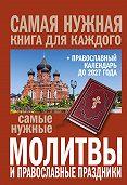 Сборник -Самые нужные молитвы и православные праздники + православный календарь до 2027 года