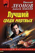 Николай Леонов -Лучший среди мертвых