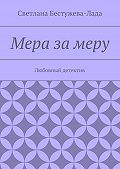 Светлана Бестужева-Лада -Мера за меру
