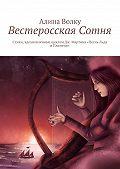 Алина Волку -Вестеросская Сотня. Стихи, вдохновлённые циклом Дж. Мартина «Песнь Льда иПламени»