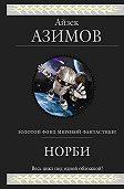 Айзек Азимов - Норби (сборник)