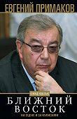 Евгений Примаков -Конфиденциально. Ближний Восток на сцене и за кулисами