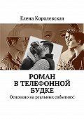Елена Королевская -Роман в телефонной будке. Основано на реальных событиях!