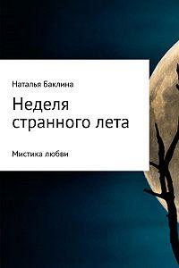 Наталья Баклина -Неделя странного лета…