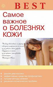 Елена Савельева -Самое важное о болезнях кожи
